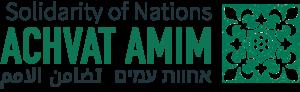 Achvat Amim logo