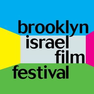 kane street synagogue brooklyn israel film festival logo